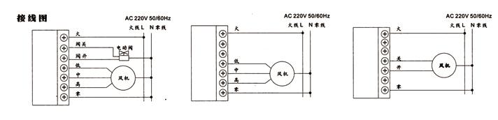 温控器各尺寸接线图